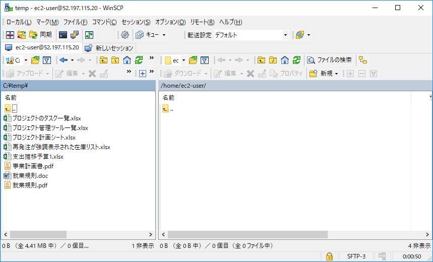 WinSCPのログイン後の画面