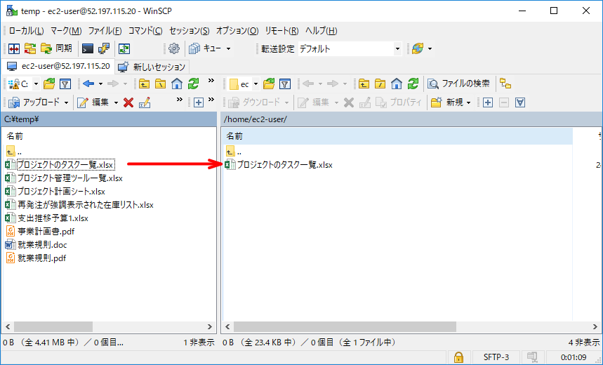 WinSCPのファイル転送中の画面