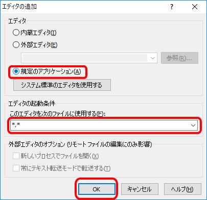 WinSCPのエディタの追加設定画面
