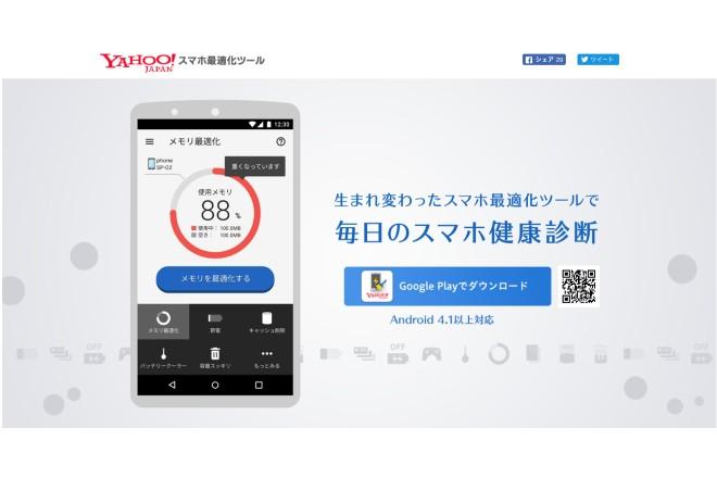Androidを最適化する「Yahoo!スマホ最適化ツール」