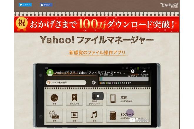 Androidのファイルが管理できる「Yahoo!ファイルマネージャー」