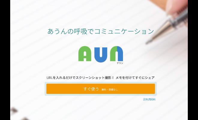 Webページの修正依頼が簡単にできる「AUN」