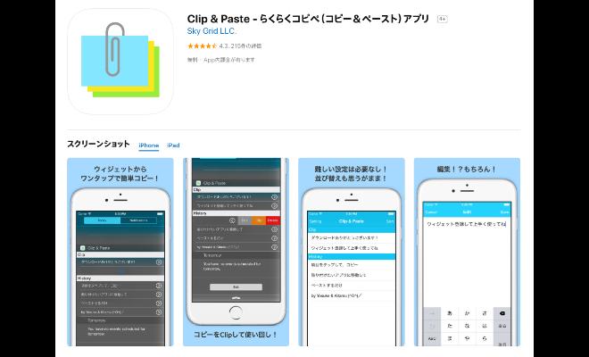 コピー&ペーストが楽にできる「Clip & Paste」