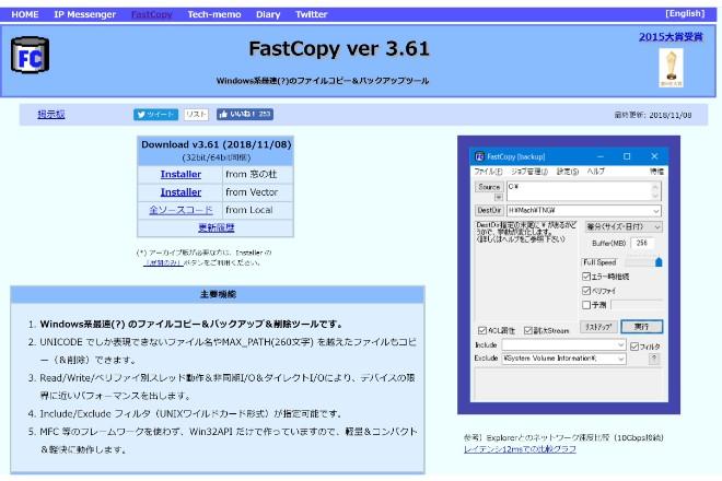 ファイルコピーが高速にできる「FastCopy」