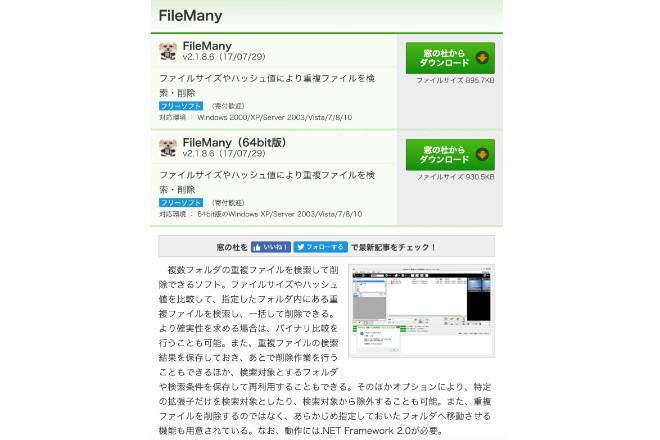 重複ファイルの削除ができる「FileMany」