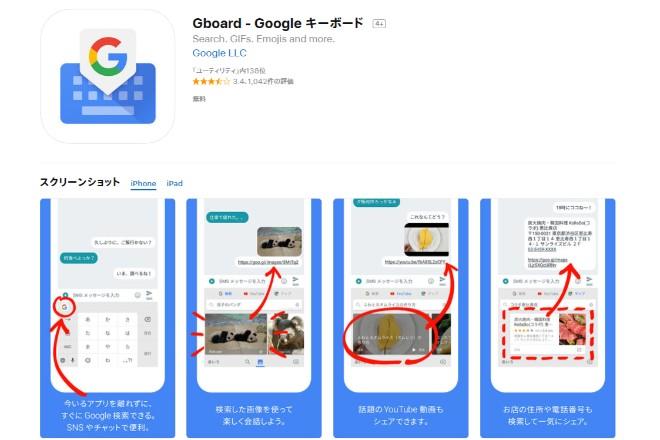 Google検索もできるキーボードアプリ「Gboard」