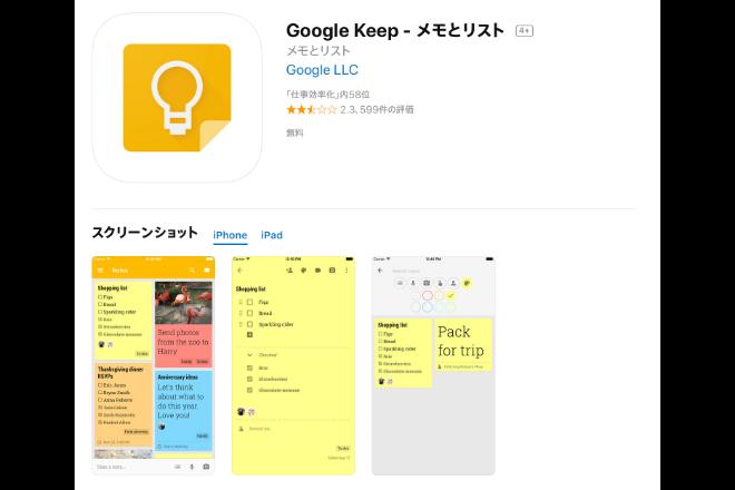 付箋形式でメモができる「Google Keep」
