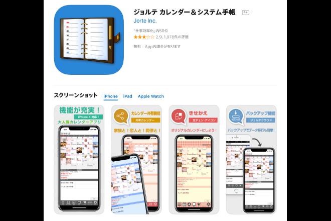 多機能なカレンダーアプリ「ジョルテ」