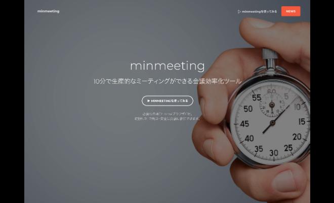 会議を効率化できる「minmeeting」