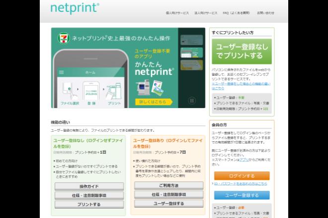 セブンイレブンでスマホのデータが印刷できる「netprint」