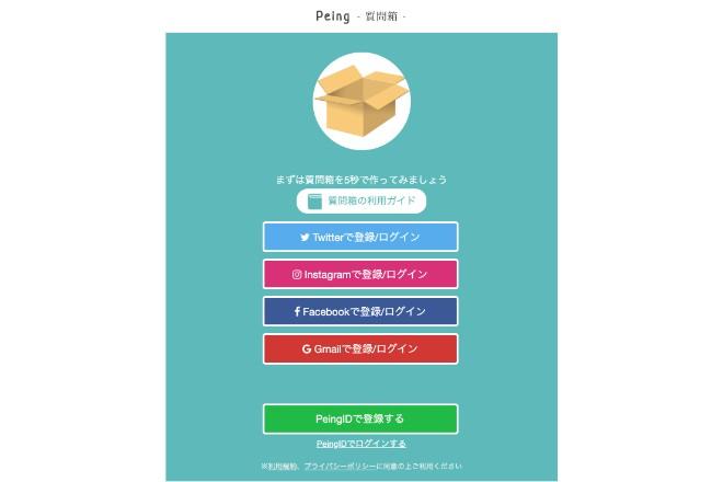 SNS上で匿名の質問箱を作成できる「Peing」