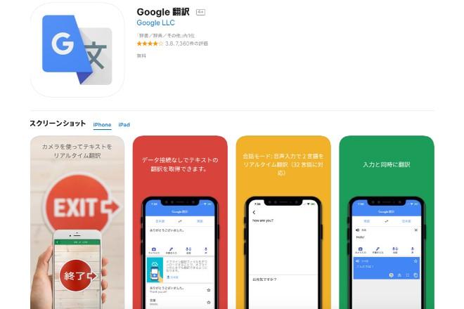 精度も高い翻訳アプリ「Google翻訳」
