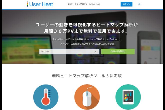Webサイトのヒートマップが見れる「User Heat」