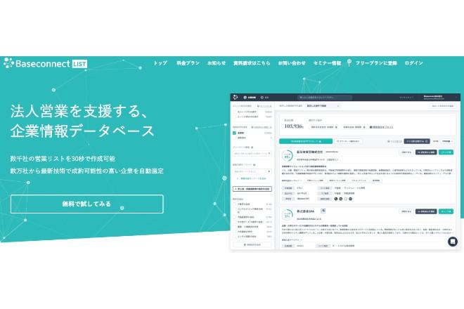 企業情報が検索できる「BaseconnectLIST」