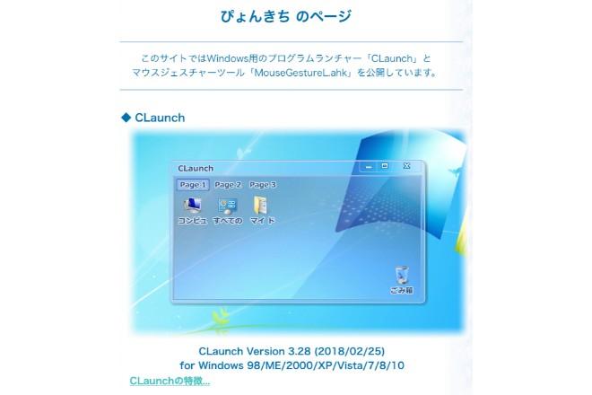 Windowsのランチャーアプリ「CLaunch」