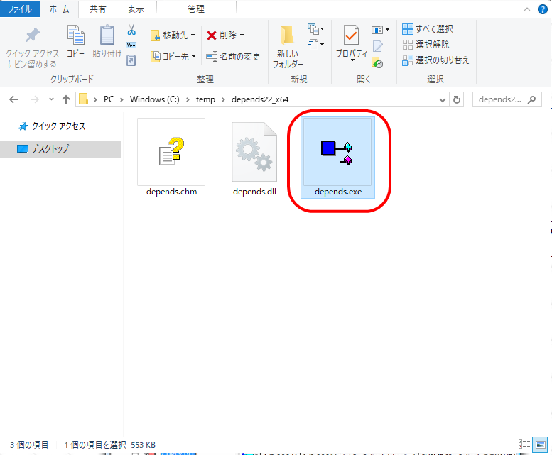 「Dependency Walker」のZipファイルを解凍した後の画面