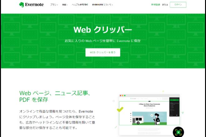 WebページをEvernoteに保存できる「Evernote Web クリッパー」