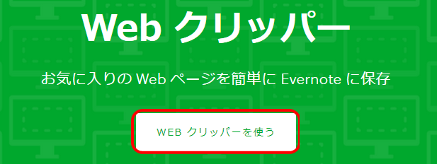 Evernote Web クリッパートップページ