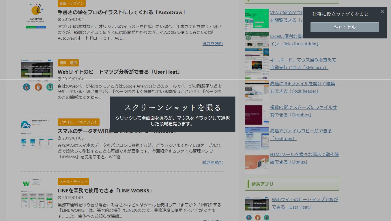 Evernote Web クリッパーのスクリーンショット撮影画面