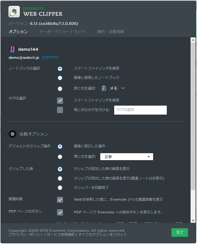 Evernote Web クリッパーのオプション