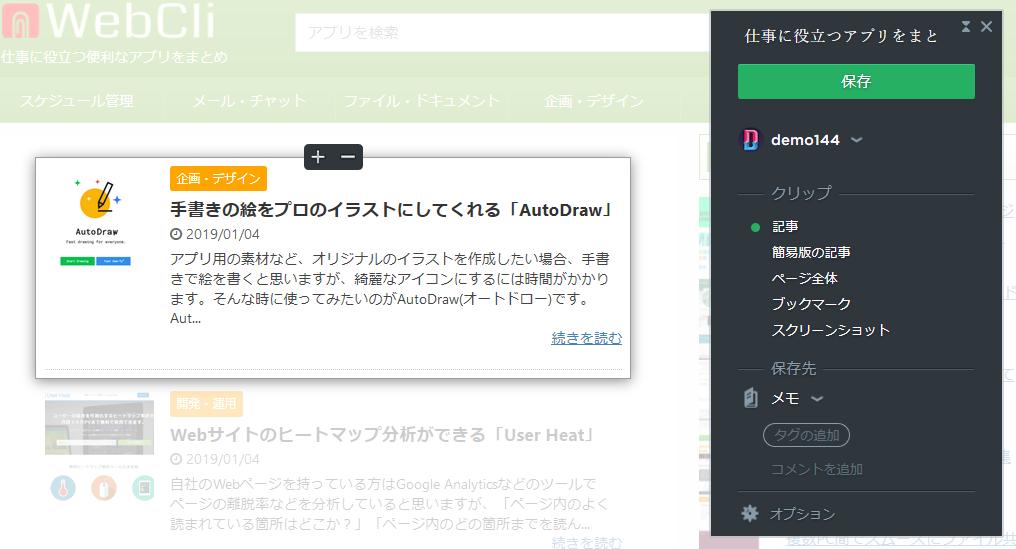 Evernote Web クリッパーで記事として保存した場合の画面