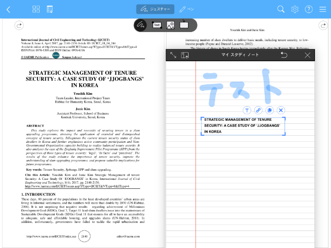 PDFに書き込みできる「Flexcil」12