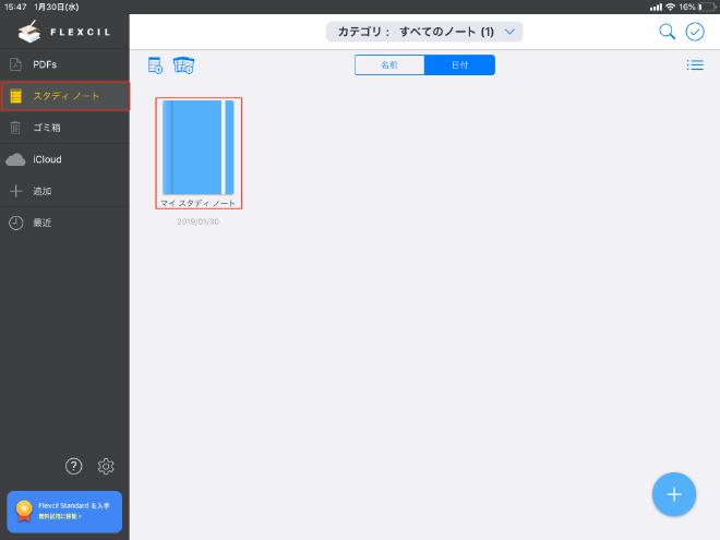 PDFに書き込みできる「Flexcil」13