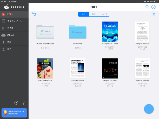 PDFに書き込みできる「Flexcil」14