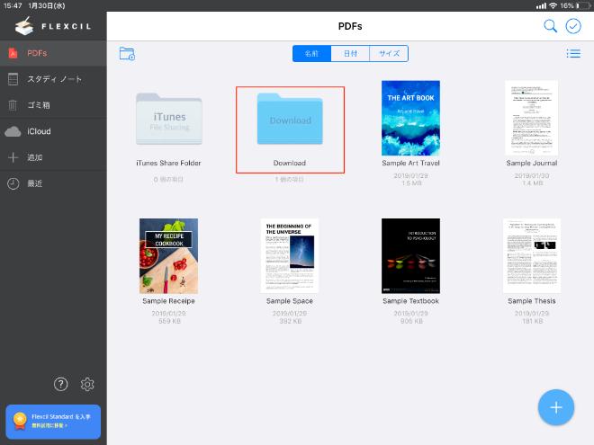 PDFに書き込みできる「Flexcil」16