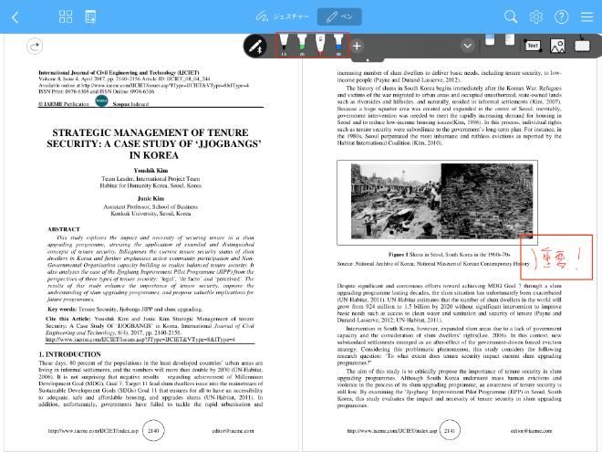 PDFに書き込みできる「Flexcil」9