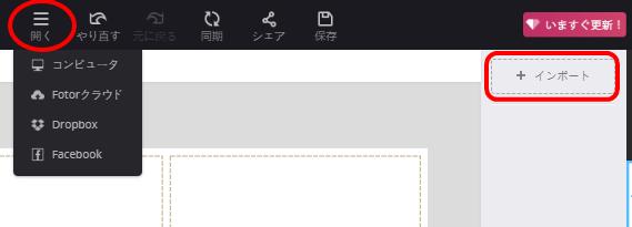 Fotorの「開く」と「インポート」を図示した状態のメニュー