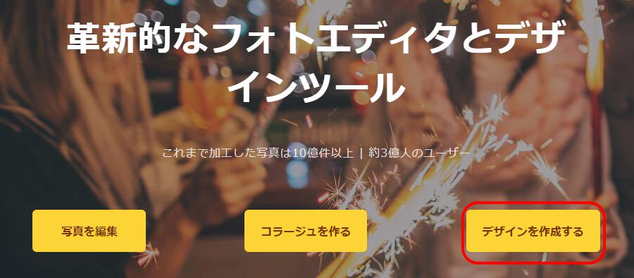 「デザインを作成する」を図示した状態のFotorのサイト