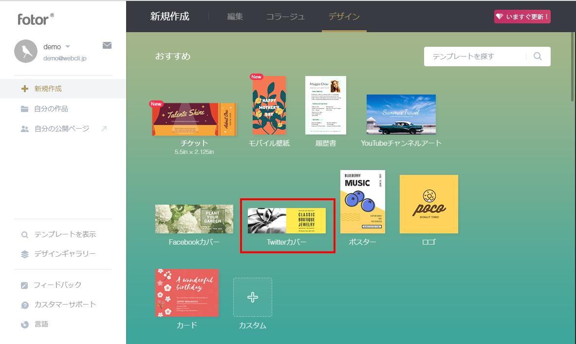 Fotorのデザイン選択画面