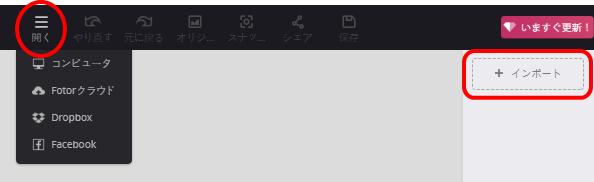 Fotorの「開く」と「インポート」を図示した状態の画面