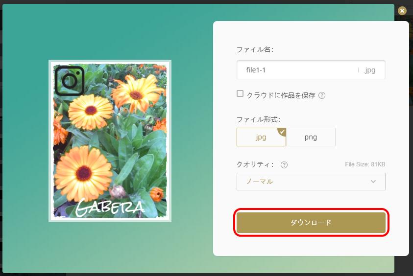 Fotorの画像ファイルのダウンロード画面