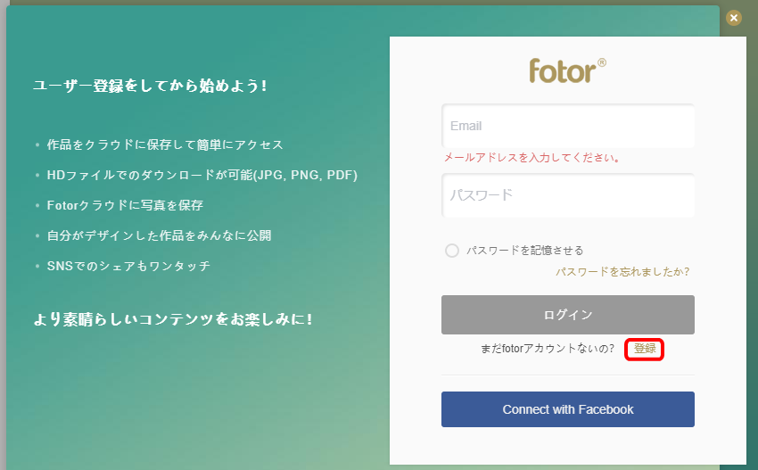 Fotorのログイン画面