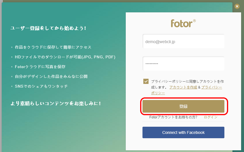 Fotorのログイン情報入力後のログイン画面