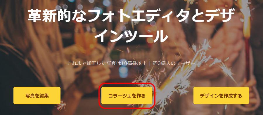 「コラージュを作る」を図示した状態のFotorのサイト