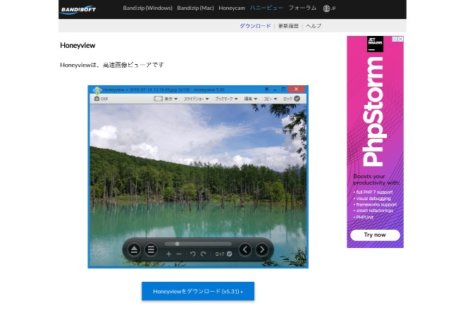 圧縮ファイルの画像が表示できる「HoneyView」
