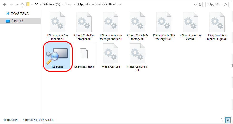 iLSpyのZipファイル解凍後の画面