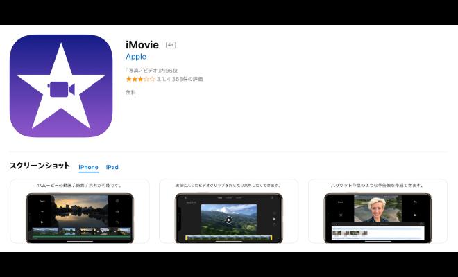 スマホで動画が編集できる「iMovie」