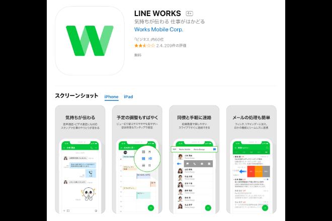 ビジネス向けLINE「LINE WORKS」