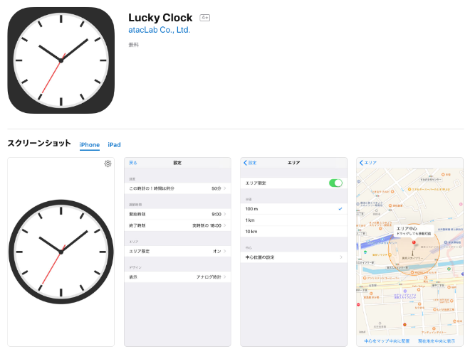 時計を早く進めることで時間のゆとりを持たせる「Lucky Clock」