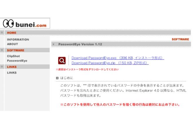 マスクされたパスワードが表示できる「PasswordEye」