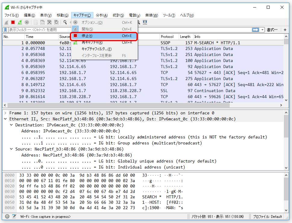 WireSharkのパケットキャプチャ実行中の画面