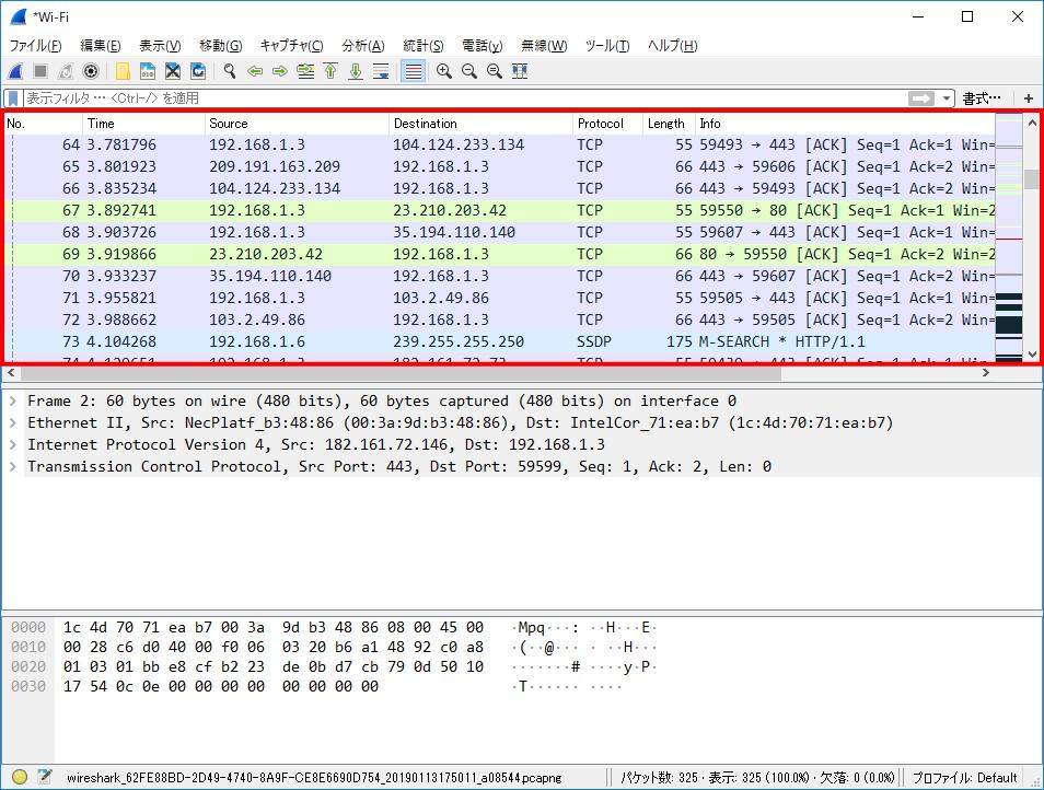 WireSharkのパケットキャプチャ完了後の画面