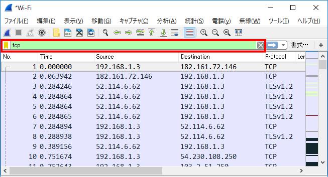 WireSharkの表示フィルタを図示した状態の画面