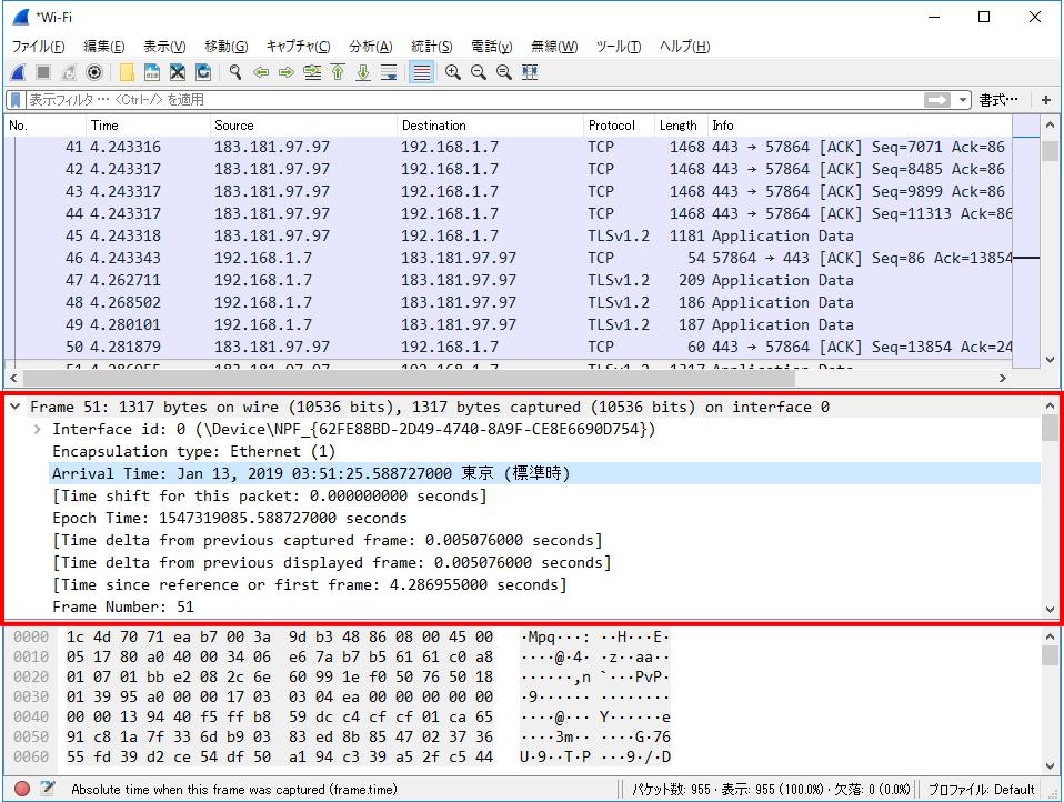 WireSharkのパケット一覧を図示した状態の画面