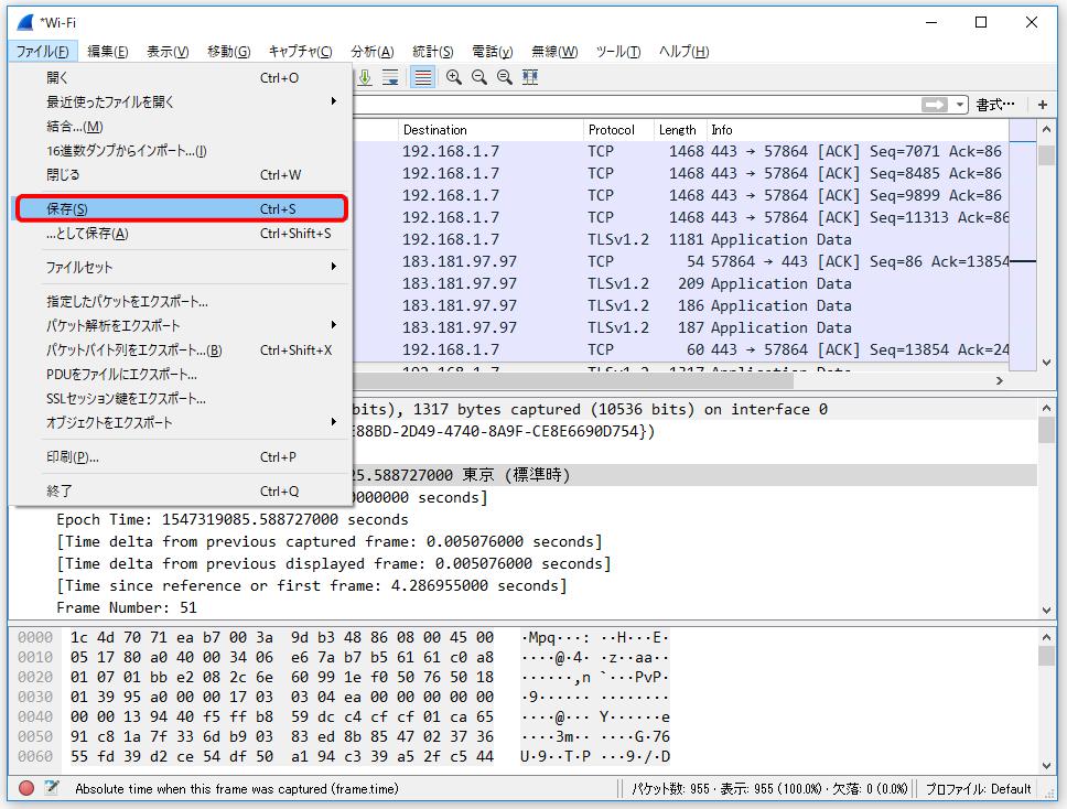 WireSharkのファイルメニューを開いた状態の画面
