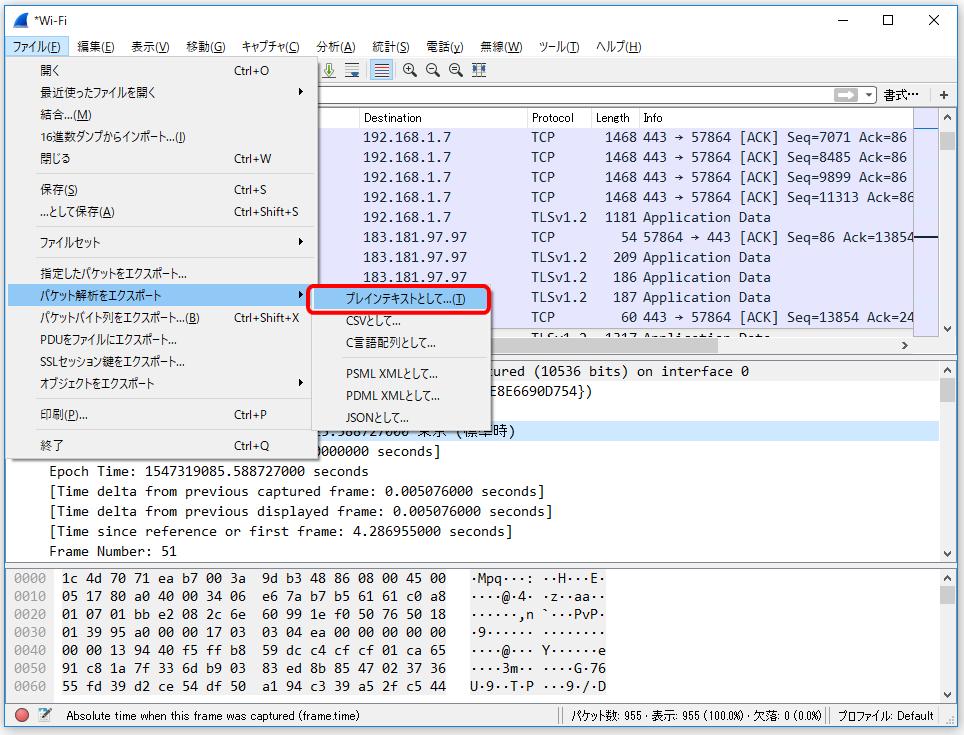 WireSharkのファイルメニュー>パケット解析をエクスポートを開いた状態の画面